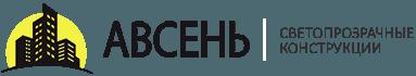 Светопрозрачные конструкции в Воронеже - Авсень